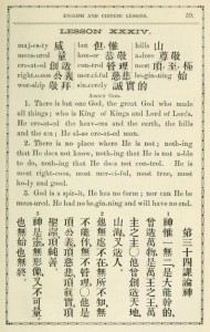Chinese Text Page, English and Chinese Lessons, A. W. Loomis, 8-27-2015